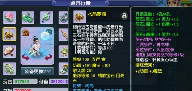 亚洲成人网站_梦幻西游:第一次玩09法系,玩家搭配的装备属性如何?展示细节
