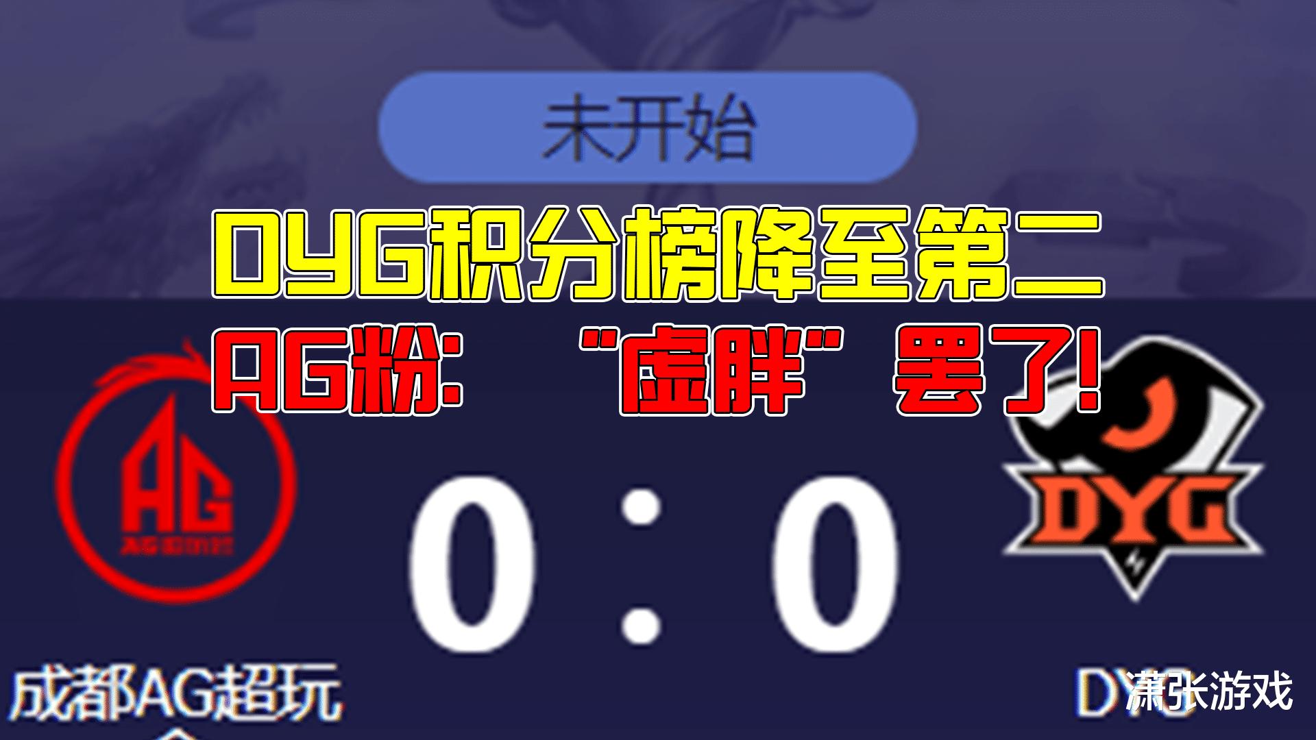"""仙剑十七周年庆典_王者荣耀KPL:DYG积分榜降至第二,AG超玩会铁粉:""""虚胖""""罢了!"""