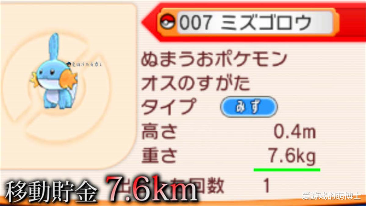 宝可梦的体重换算成现实中的移动距离,日本游戏主播的挑战很奇葩 主播 宝可梦 每日推荐  第4张