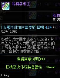 DNF:辟邪玉的真实提升伤害 地下城与勇士 玉 每日推荐  第3张