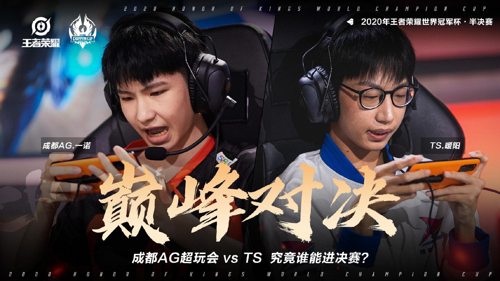欧飞数卡_又又又巅峰对决,TS4: 3战胜AG超玩会晋级总决赛