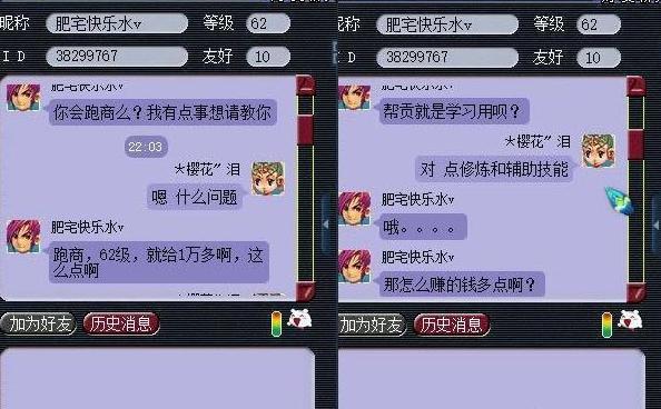 梦幻西游:传音新套路,玩家推广摊位争相比惨,这老哥经历笑喷了 网游 梦幻西游 单机资讯  第2张