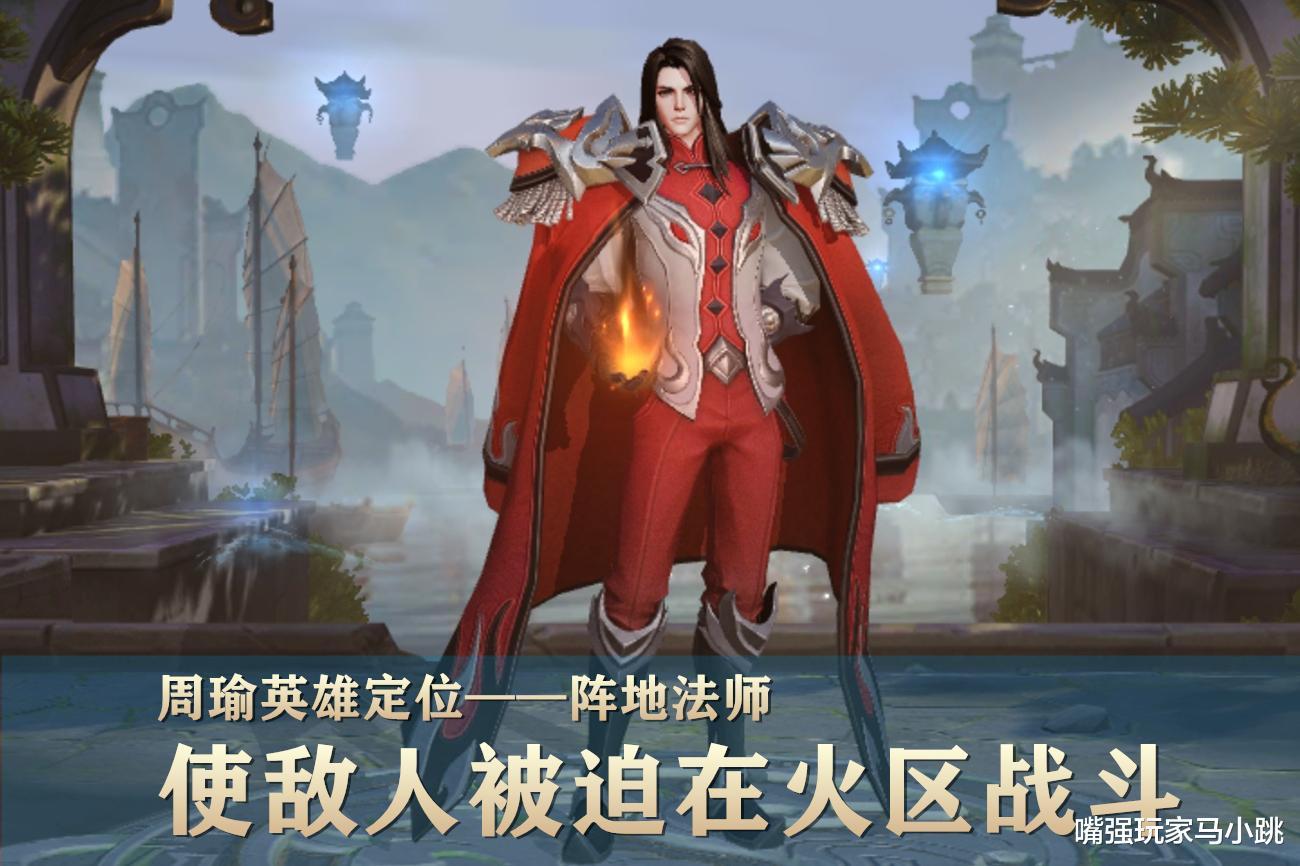 """《【煜星登陆地址】王者荣耀S20赛季,掌握""""弱化流""""周瑜,在火焰中永生不灭》"""