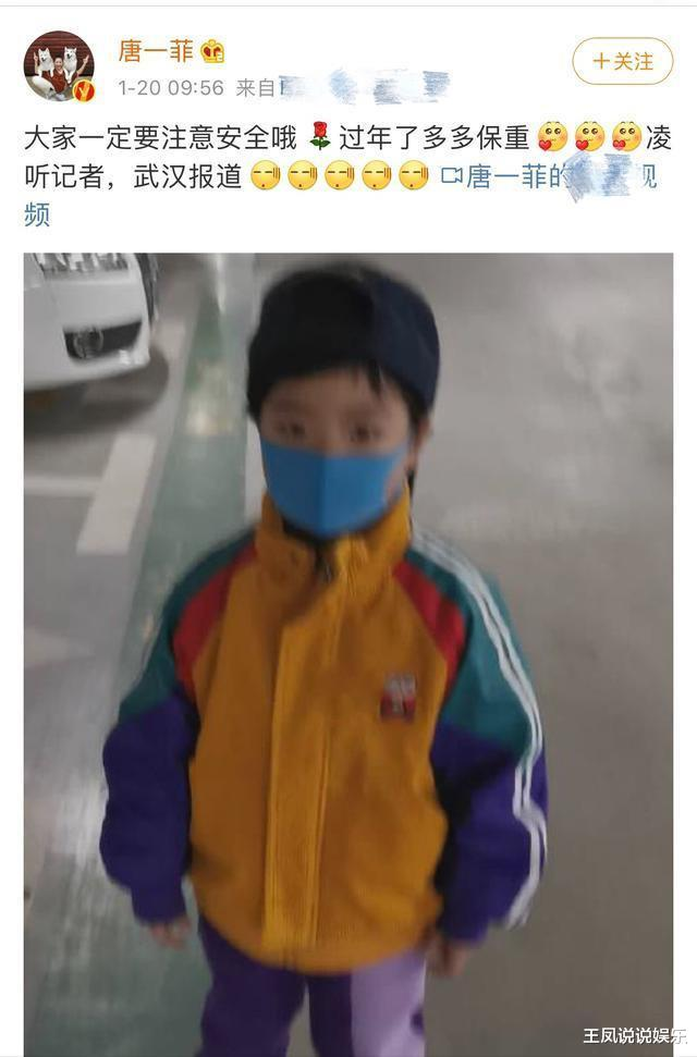唐一菲协同儿子在武汉出镜,提醒大家出行预备口罩预防冠状病毒,却被网友打脸