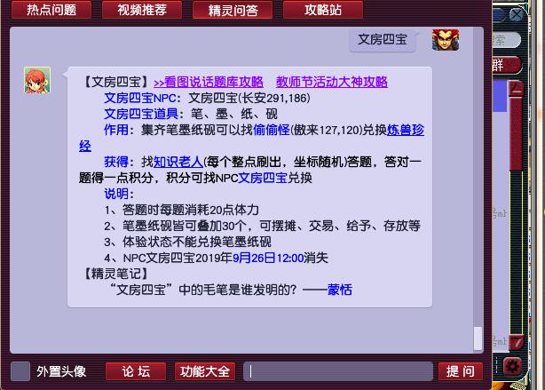 《【煜星注册首页】梦幻西游:马上教师节活动了,准备好了囤货了吗?》