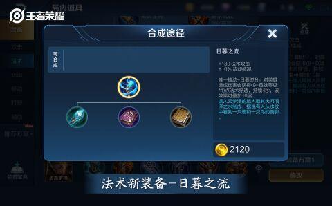 《【煜星娱乐登录平台】王者荣耀:新装备爆料,日暮之流来袭,法师英雄崛起!》