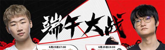 """《【煜星娱乐官方登录平台】6月25日LPL海报:RNG""""端5之战""""对决V5》"""