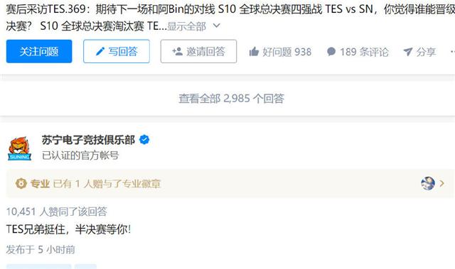 芬雷尔_IG老板王校长现身,十分支持TES战队,发的消息却让IG粉丝着急-第5张图片-游戏摸鱼怪