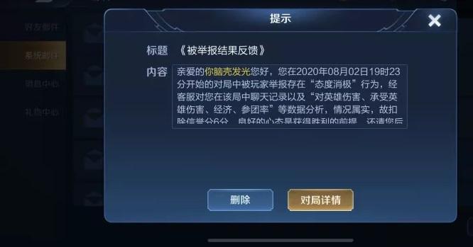 《【煜星平台登录地址】王者荣耀:官方警告辅助玩家,逆风别做这3件事,否则赢了也有封号危险》