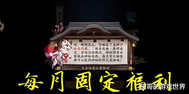 《【煜星在线登陆注册】阴阳师:八月