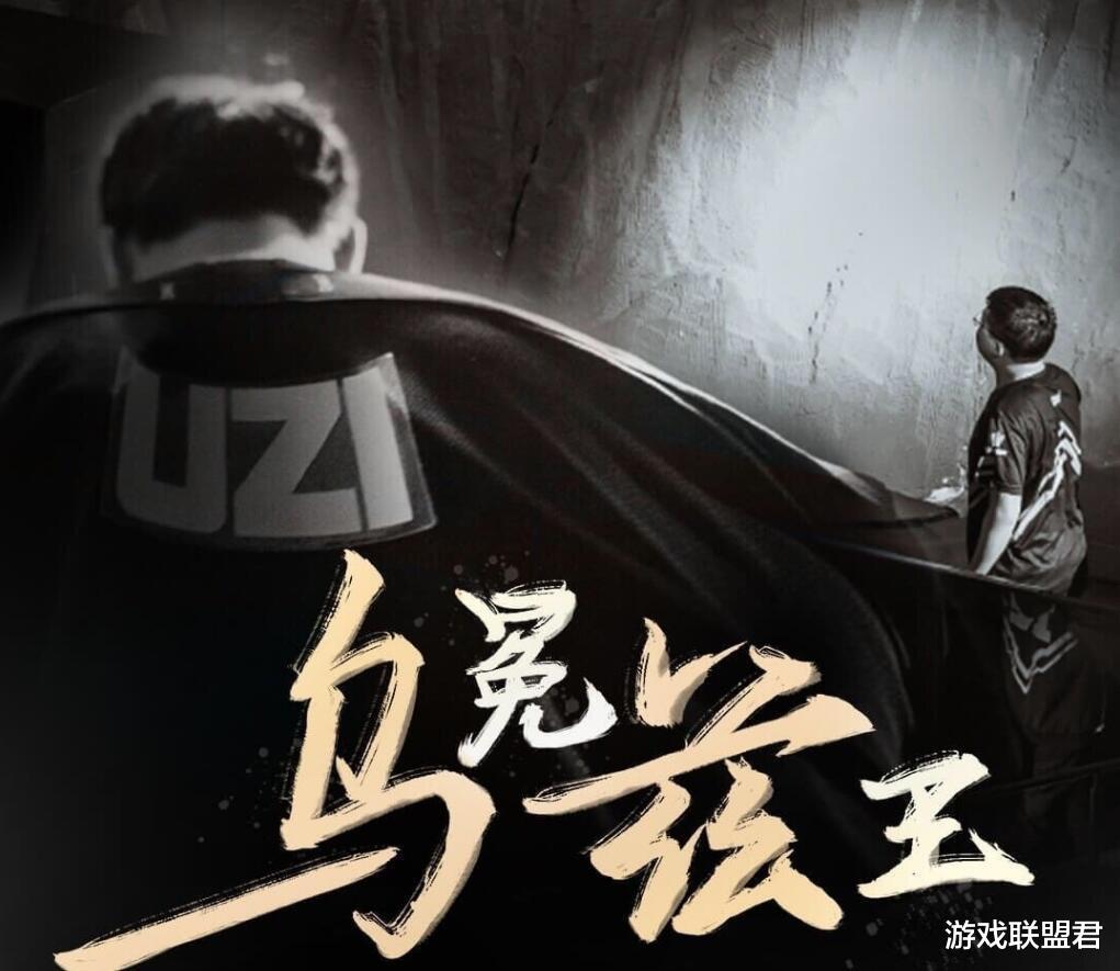 《【煜星娱乐公司】细数UZI所有的荣誉,承载了玩家整段青春,众多称号逼出铁粉泪花》