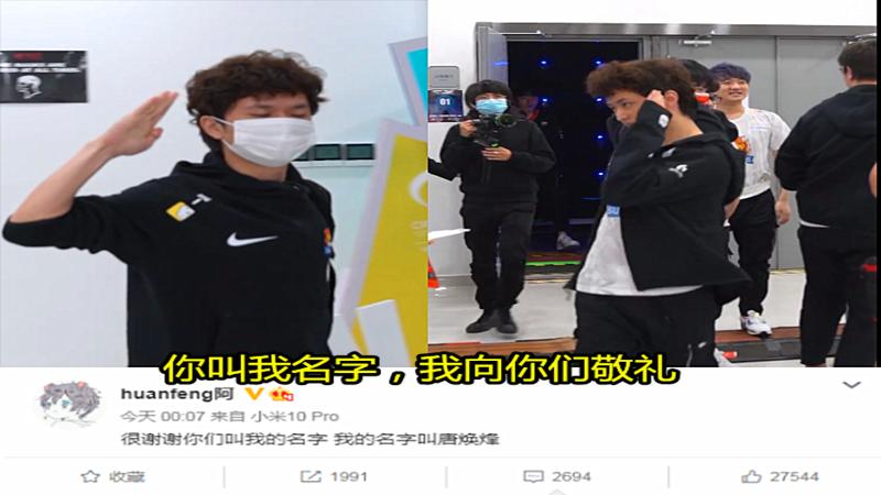 """""""你叫我名字,我为你敬礼""""就在今天,LPL最佳新秀选手诞生,huanfeng家境问题引热议!"""
