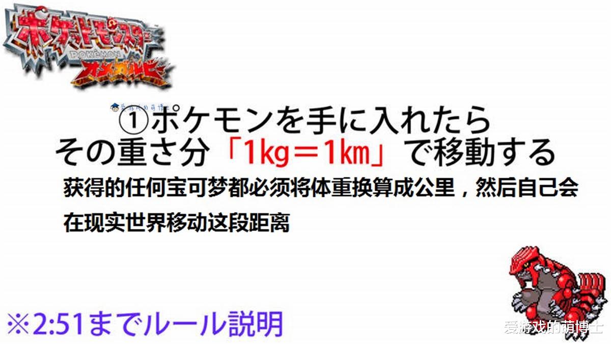 宝可梦的体重换算成现实中的移动距离,日本游戏主播的挑战很奇葩 主播 宝可梦 每日推荐  第3张