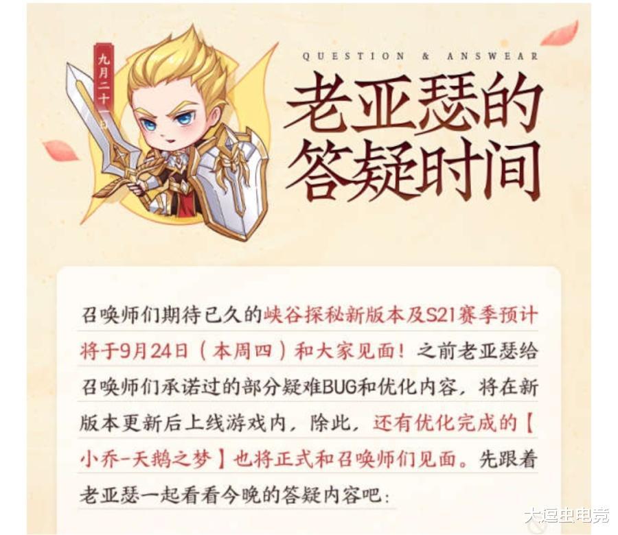 刀塔传奇英雄推荐_S21赛季开启正式宣布,2颗水晶准备好,148皮肤碎片留给宫本