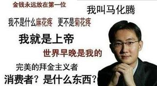 """《【煜星测速登录】王者荣耀:这是账号值钱,还是""""马化腾""""这个ID太诱人》"""