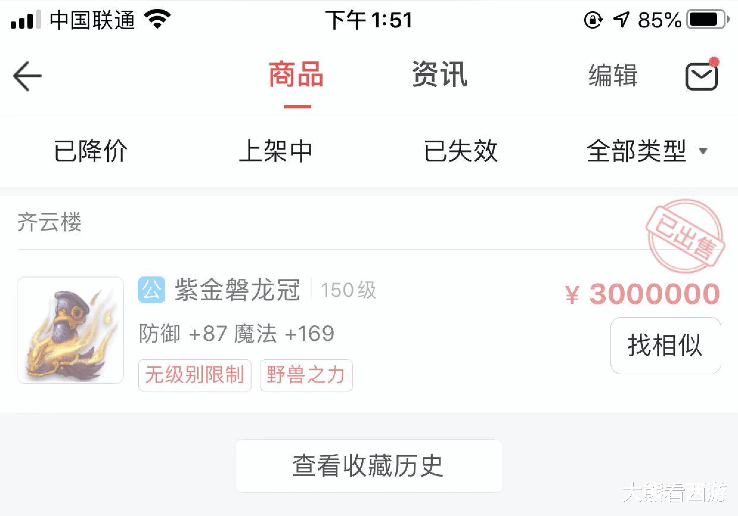 《【手机煜星注册】梦幻西游:150级无级别野兽男头被89级土豪买下,最终成交价300万元》