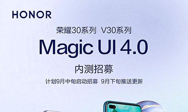 主动交朋友?荣耀V30Pro新变动即将来袭,早买的用户或许不后悔了