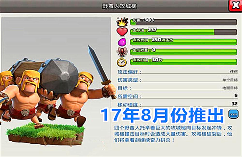 《【煜星娱乐注册】部落冲突:游戏走过8个年头,推出了8个限时兵种,有人都玩过吗?》