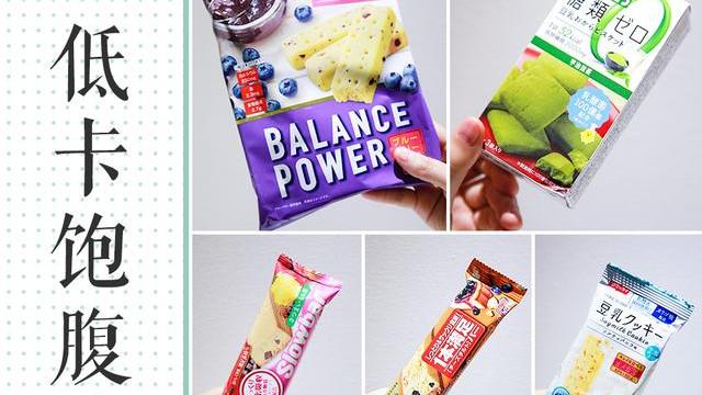 低卡零食评测,日式代餐饼干,吃了想抱一箱回来呀