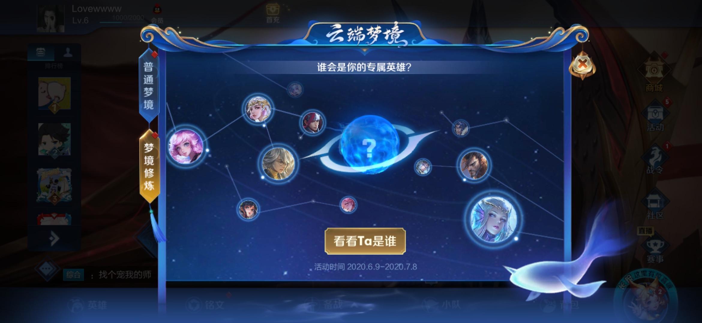 《【煜星测速登录】梦境修炼开启不到24小时,玩家发现免费体验6史诗皮肤秘诀,1攻略太香了》