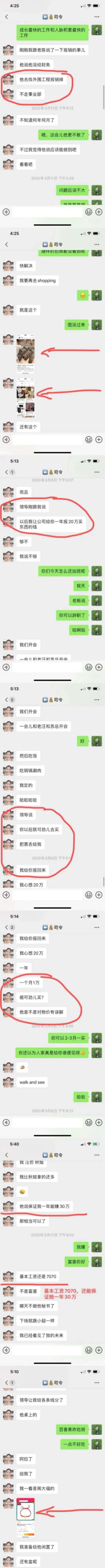 绿地丑闻的后续:张雨婷自曝夫妻不合早就想离婚,聊天记录曝光后惨遭打脸