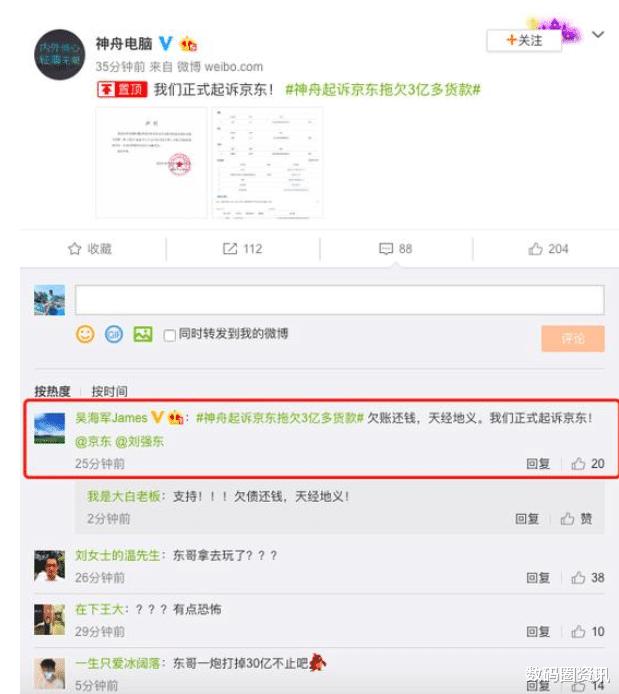 神舟起诉京东拖欠3亿,剧情神反转,京东回应:神舟违反协议
