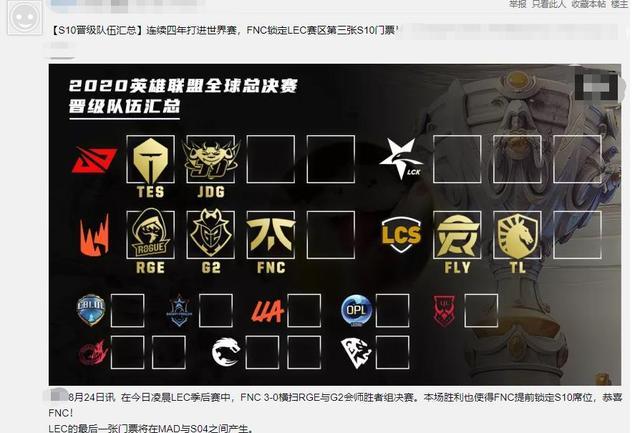 《【煜星在线娱乐】FNC被迫进入世界赛!欧成嘴都笑歪了,这就是LEC赛制吗?》