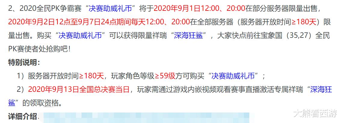 《【手机煜星注册】梦幻西游:全民PK总决赛即将开幕,心心念念的深海狂鲨又回来了!》