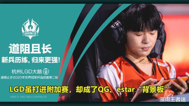 """《【煜星娱乐登录平台】LGD附加赛成了QG、estar的""""背景板"""",刺痛、花海""""双星闪耀""""!》"""
