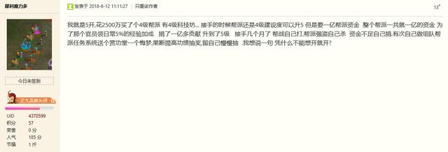 《【煜星在线注册】大话西游2:帮派强法引发玩家争议!帮主:这帮到底谁说了算?》