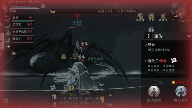 一梦江湖意想不到的高人气NPC,某反派表示:您看我还有机会吗? npc 手游热点  第4张