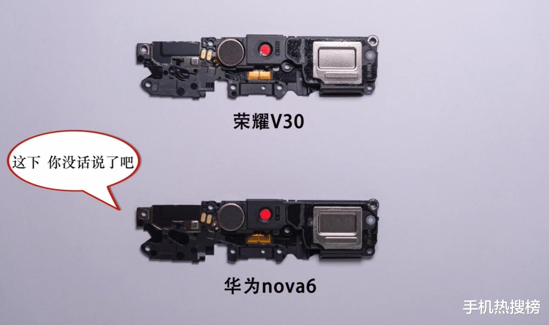 """Nova6和V30被拆机,坐实""""套娃""""换壳机,卢伟冰嘲讽:省成本"""