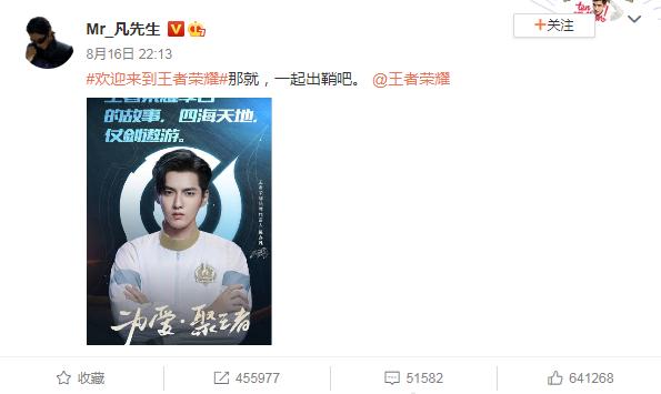 《【煜星平台登录地址】吴亦凡成为王者荣耀品牌代言人,EXO成员喜欢玩李白的还有他!》