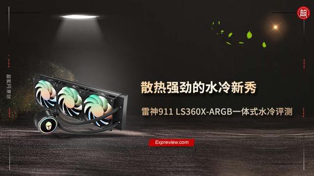 雷神911 LS360X-ARGB一体式水冷评测:散热强劲的水冷新秀