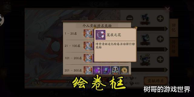 《【煜星娱乐平台注册】阴阳师:兑换商店里面两个一模一样的头像框,这其中有什么区别?》