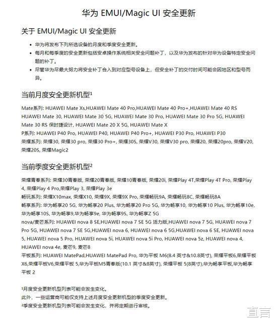 华为Mate40系列再收到EMUI11更新,11.0 数码科技 第3张
