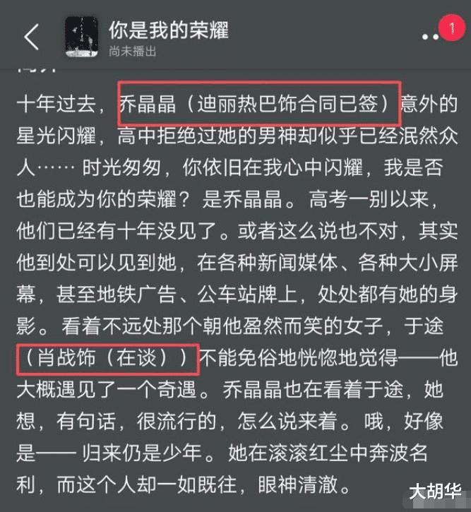 舔饼失败?娱记曝肖战自降片酬想接顾漫新剧,编剧却点名死磕杨洋