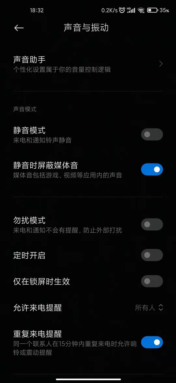 MIUI12.5开发版内测更新(1 数码科技 第3张
