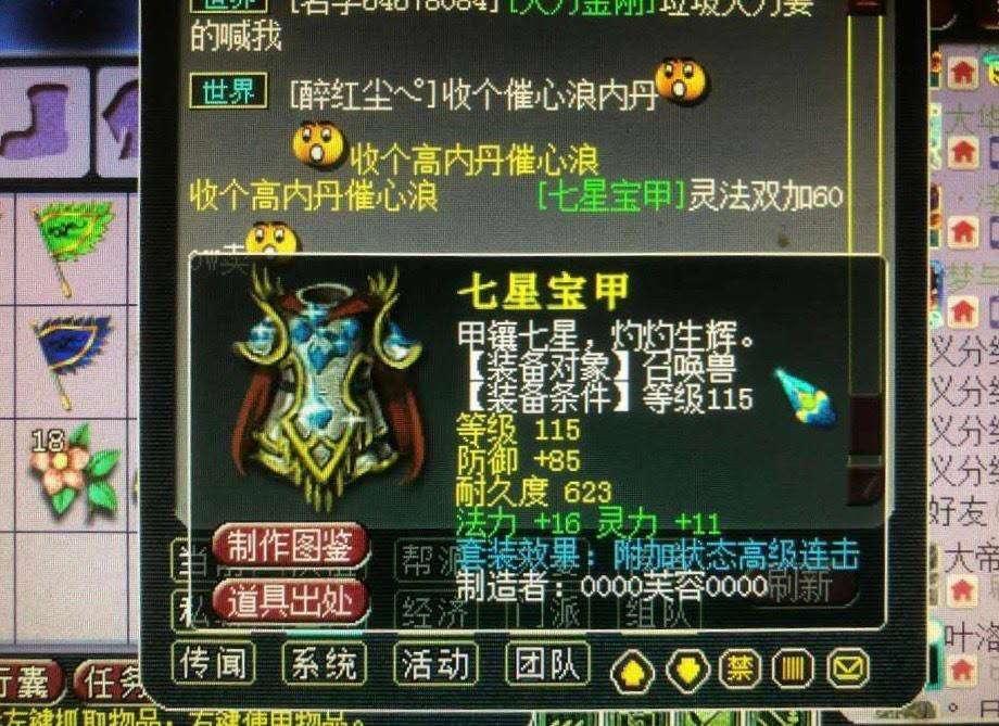 《【煜星app注册】梦幻西游:地摊出现8技能全红力劈雷鸟人,价格如白菜,号主怎么想的?》