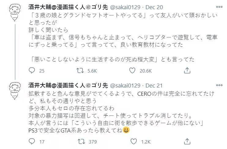 《【煜星在线登陆注册】把《GTA》给3岁小孩玩是否可行?这位日本女孩家属给你答案。》