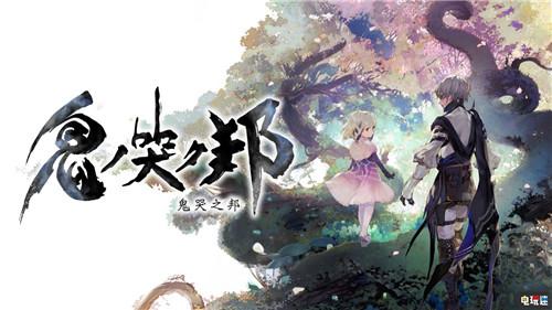《【煜星注册首页】《鬼哭之邦》Switch中文试玩版推出 可体验序章》