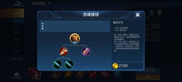 《【煜星平台登录入口】王者荣耀:射手的三大兵器,看似冷门,用对方法每件都是神器》