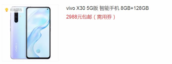 vivo冲刺销量,5G旗舰降价300,33W快充+高颜值设计