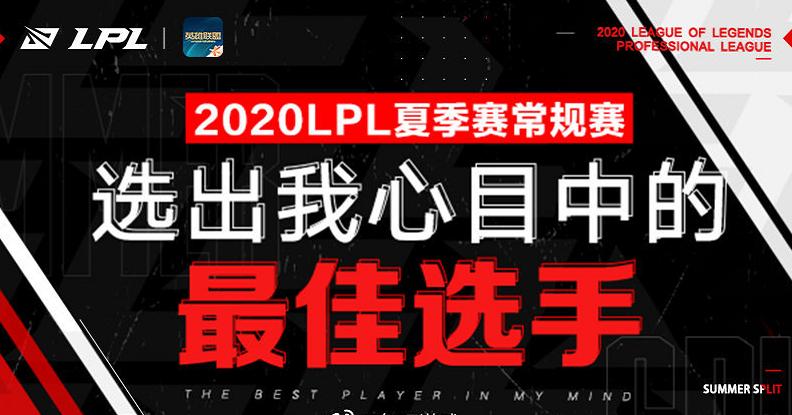 赛尔号蒙塔刷什么_LPL夏季赛最佳选手投票:IG四人占据第一?ADC位置争论太激烈!