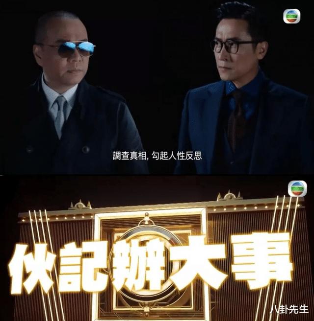 TVB新剧片单:欧阳震华马德钟等老艺人回巢,剧里老少配成常态插图