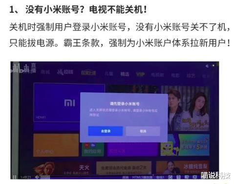 万元小米电视关机还得借账号 荣耀高管嘲讽:这就是互联网模式?