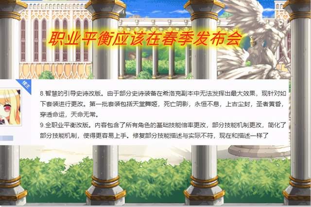 《【煜星在线注册】DNF韩服冬季发布会脑洞预测,守护者不仅要三觉还要开第五转职》