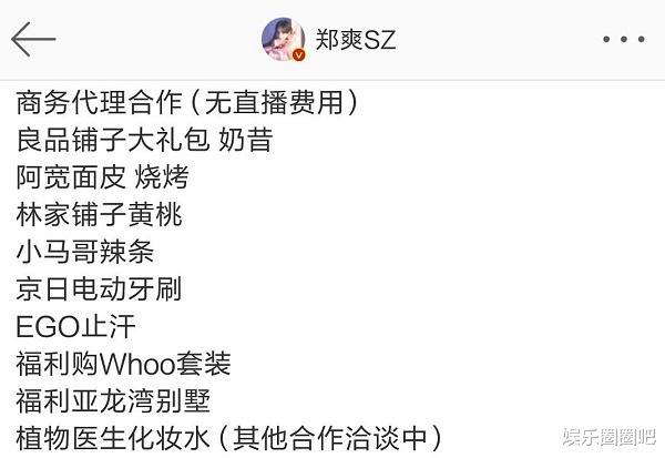 郑爽辟谣3小时赚1600万!列出免费代言名单,将依法追究造谣者(图4)