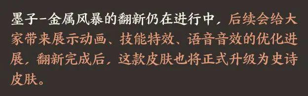《【煜星娱乐注册平台官网】王者荣耀:五虎上将皮肤月底或优化归来,三款勇者皮肤排队等优化》