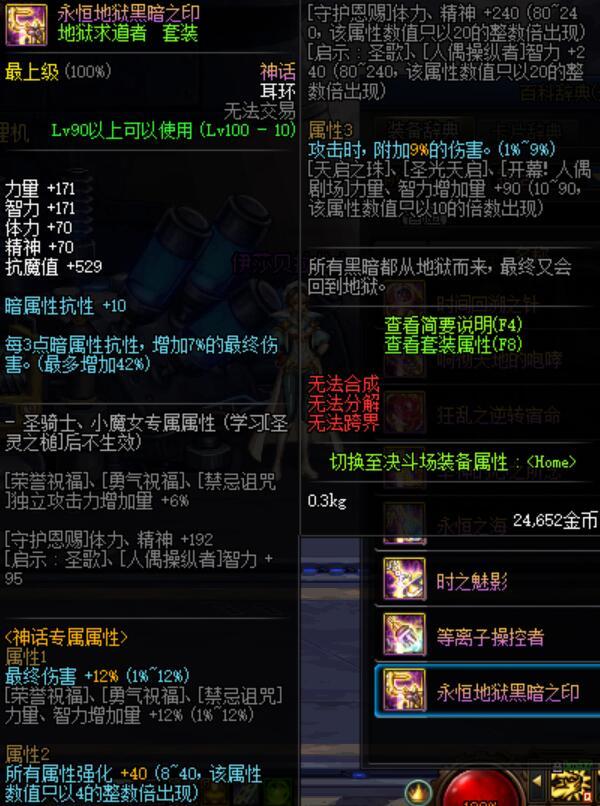 DNF:大幽魂神话明显不如次元,旭旭宝宝为何还要换?只因一条隐藏属性 地下城与勇士 dnf他是 神话 每日推荐  第5张